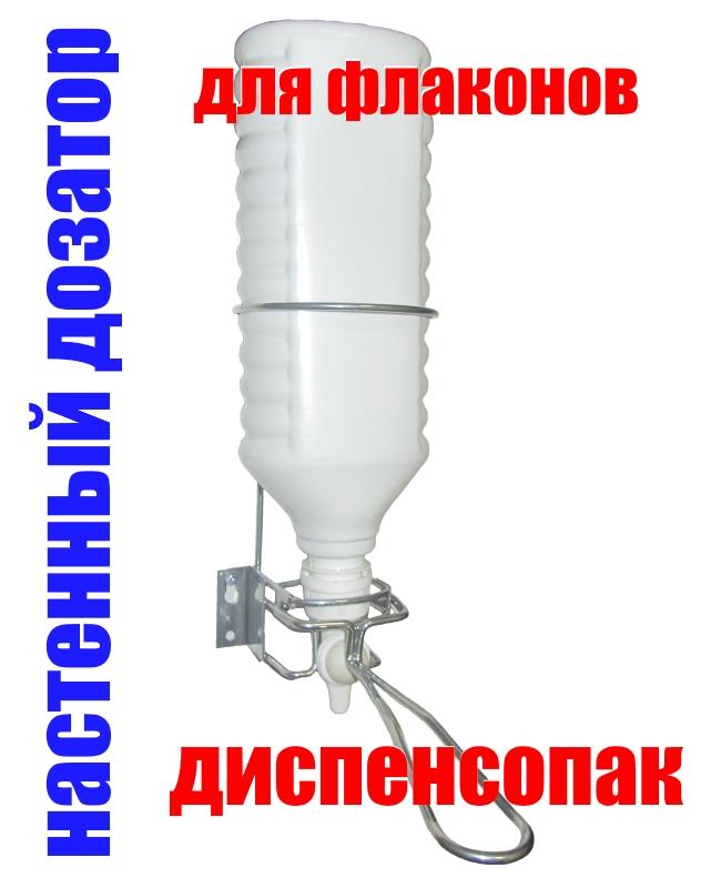 Настенный дозатор для флакона Диспенсопак