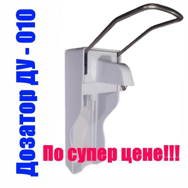 Дозатор настенный локтевой ДУ 010